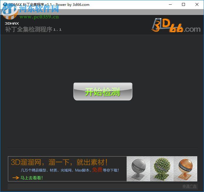 3DMAX补丁全集程序 1.1 中文版