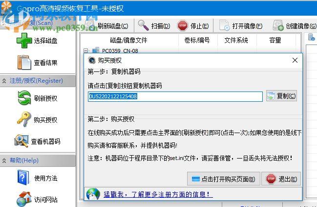 Gopro视频数据恢复程序 1.1.2.3 免费版