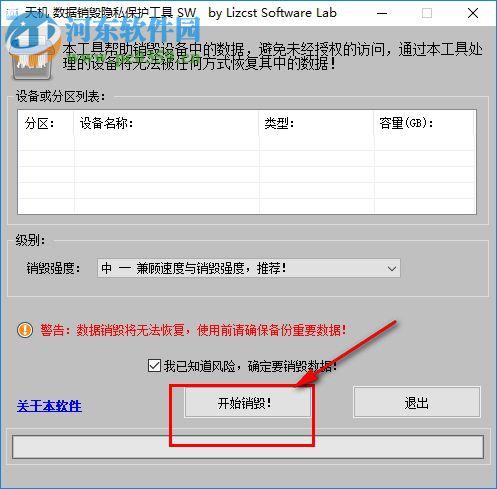 天机数据销毁隐私保护工具 1.0 免费版