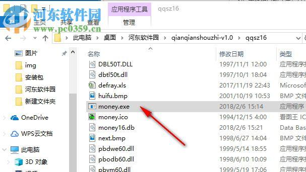 钱钱收支管理系统 1.0 官方版