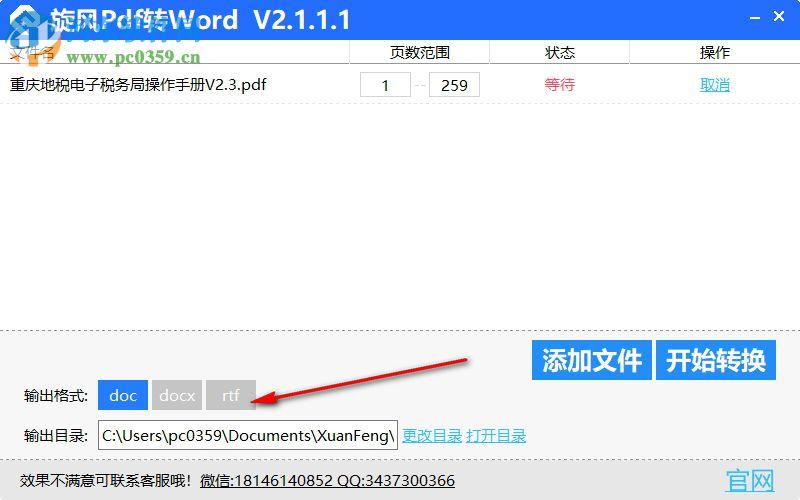 旋风PDF转WORD软件 3.2.0.0 官方最新版