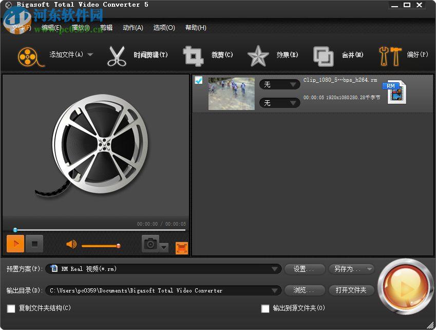 m3u8转mp4转换器 5.0.8.5732 中文版