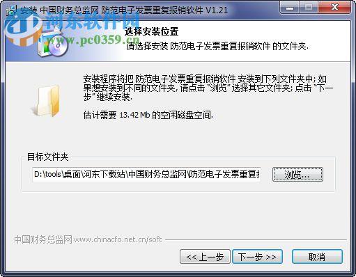 防范电子发票重复报销软件 1.21 官方版