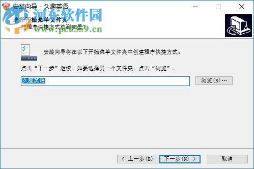 久趣英语下载 2.0 电脑版