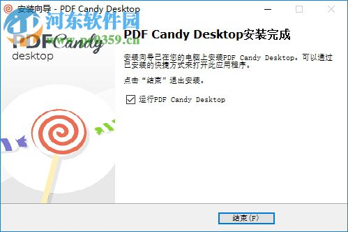 多功能pdf编辑器(PDF Candy) 2.60 官方版
