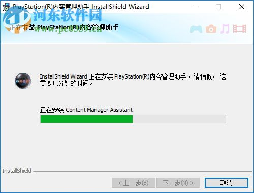 psv内容管理助手 3.55 免费版