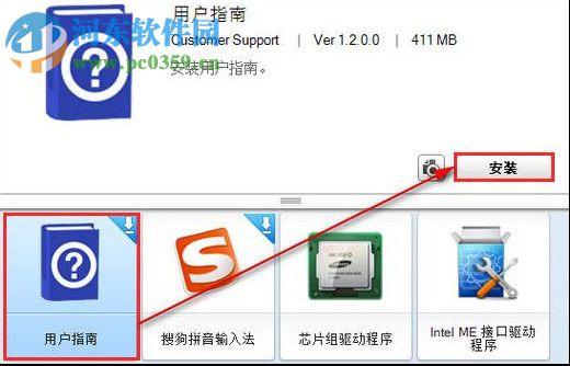 SW Update(三星升级管家) 2.1.5.30 官方版