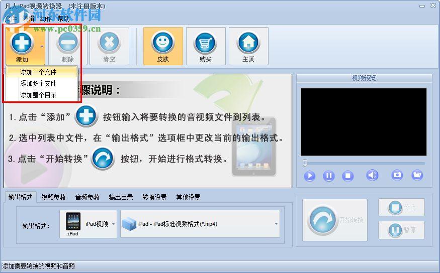 凡人iPad视频转换器 12.1.0.0 官方版