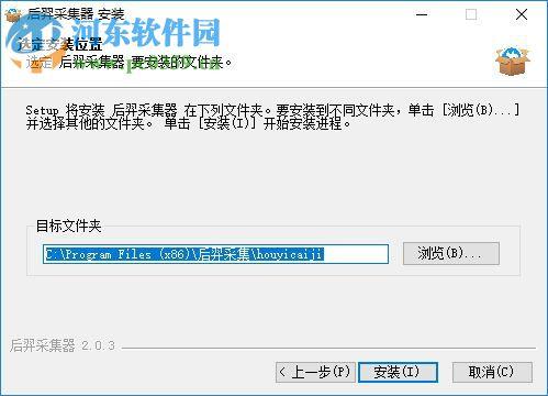 后羿采集器 3.1.6 官方版