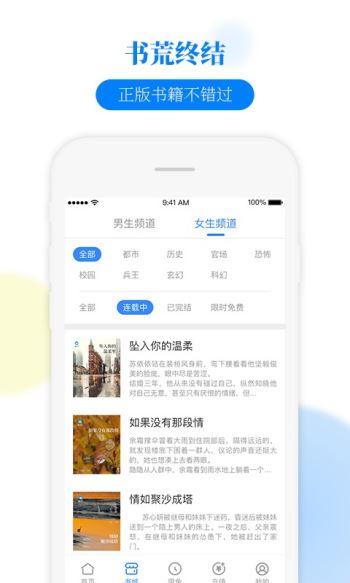 掌中云小说 1.1.9 安卓版