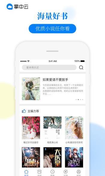 掌中云小说 1.3.6 安卓版