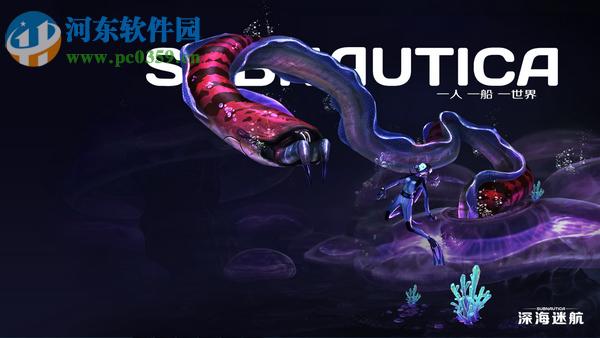 深海迷航 中文版