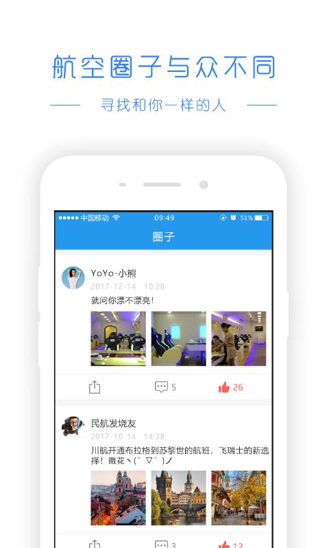 航空头条app 1.2.0 安卓版