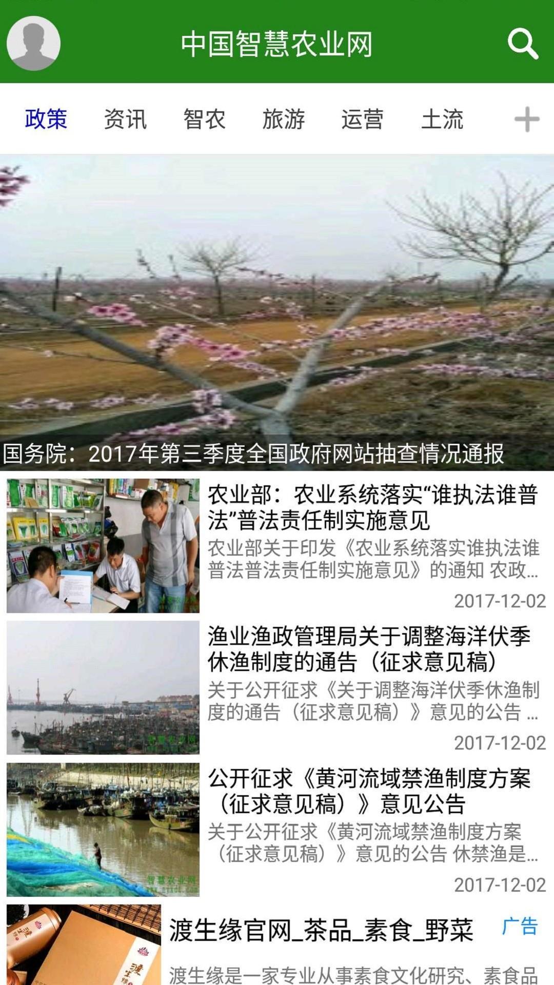 中国智慧农业网 2.1.5 手机版