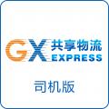 GX共享物流-司机端