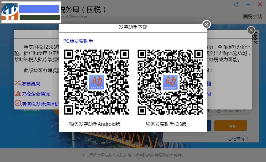 重庆电子税务局 2018 官方最新版