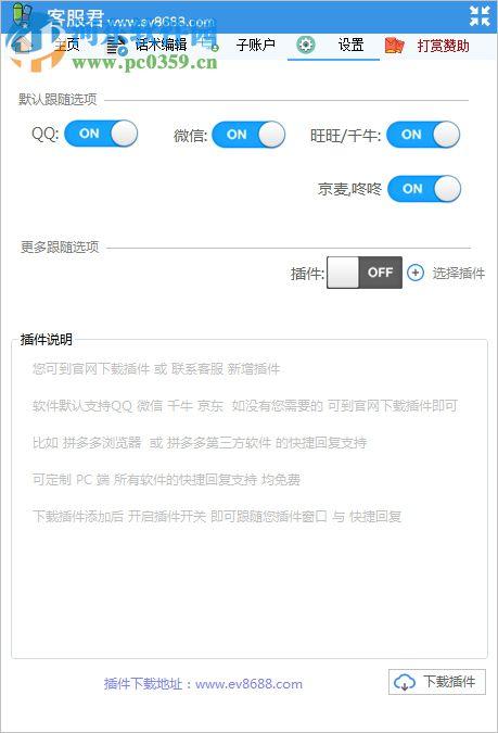 客聊宝客服聊天助手 2018.1.31 官方版