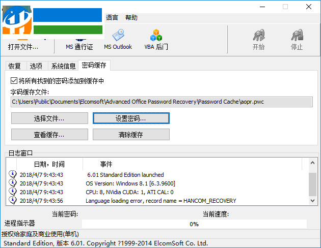 Advanced Office Password Recovery 6.01 破解版