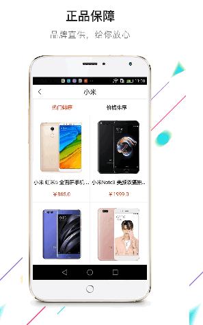 任分期 4.0.2.3 手机版