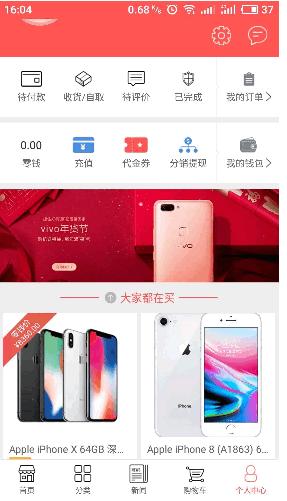 青岛e家 1.0.24 手机版