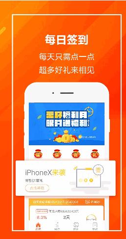白菜金融 1.6.7 手机版