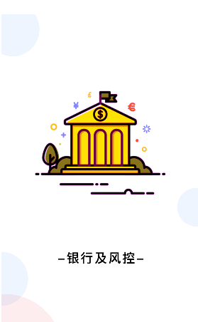 乐邦贷 2.2.0 手机版