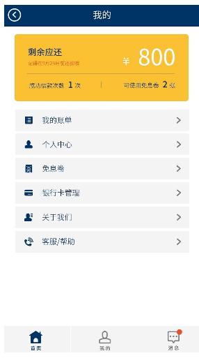 微现金 1.2.4 手机版
