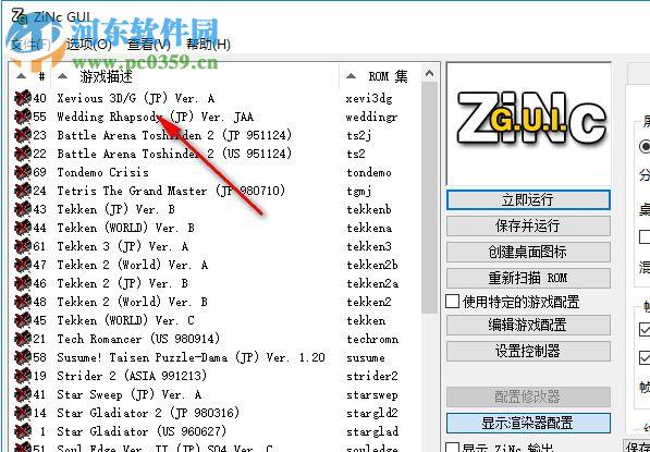 zinc街机游戏模拟器 1.9.5 绿色免费版