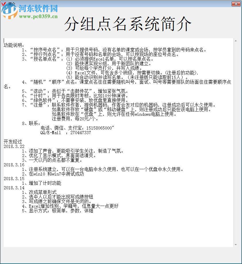 分组点名系统下载 6.0 官方版