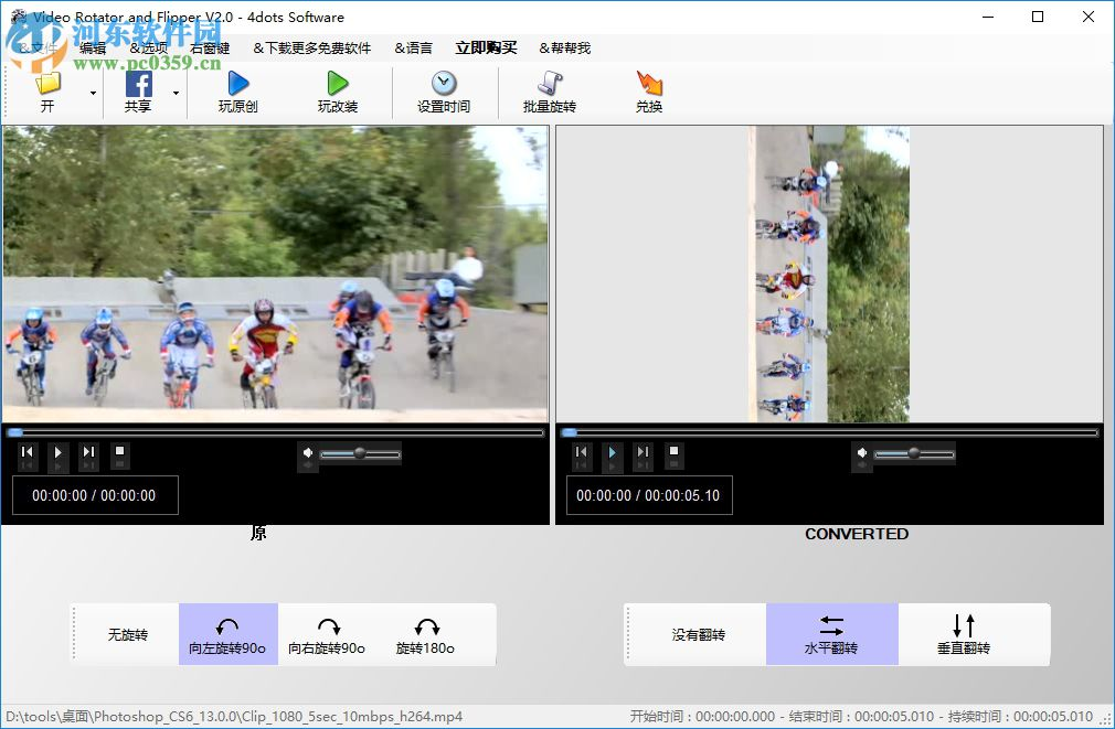 4dots Video Rotator and Flipper视频旋转 3.3 官方版