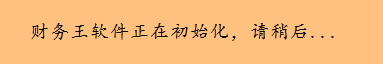 财务王u盘版下载 4.2.1 官方版