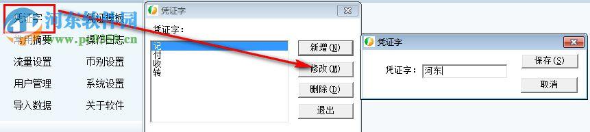 财务王u盘版下载 4.5 官方版