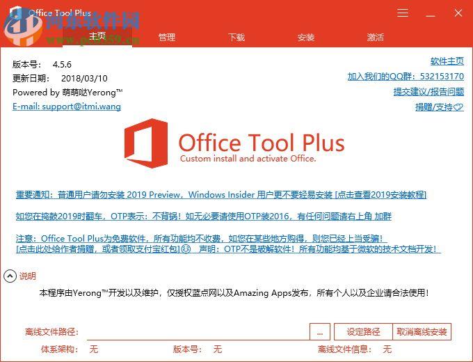 office2019官方下载免费完整版 32位&64位简体中文版