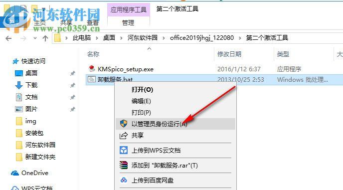 office2019激活工具下载 32位/64位永久免费版