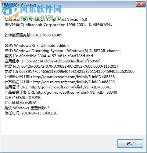 office2016 32位64位专业增强版(附激活密钥) 简体中文版