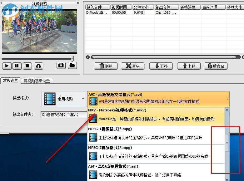佳佳全能视频格式转换器 11.7.0.0 官方版