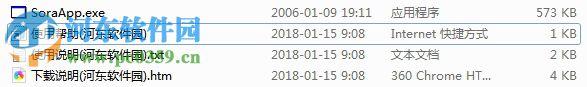 soraapp日文环境转换器 5.29.5 绿色版