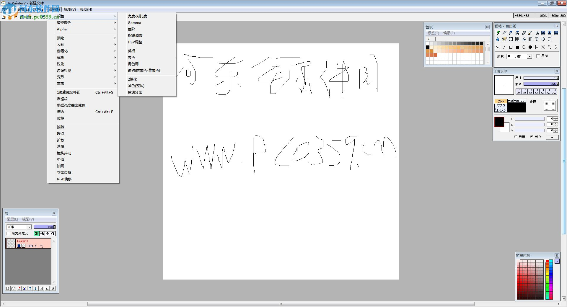 AzPainter2下载(简约绘图软件) 2.10 中文版
