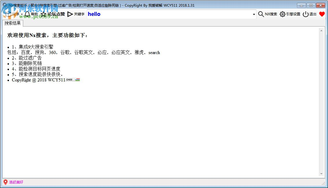 NX搜索能手 1.2 绿色版
