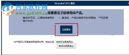NiceLabel Pro 2017破解补丁