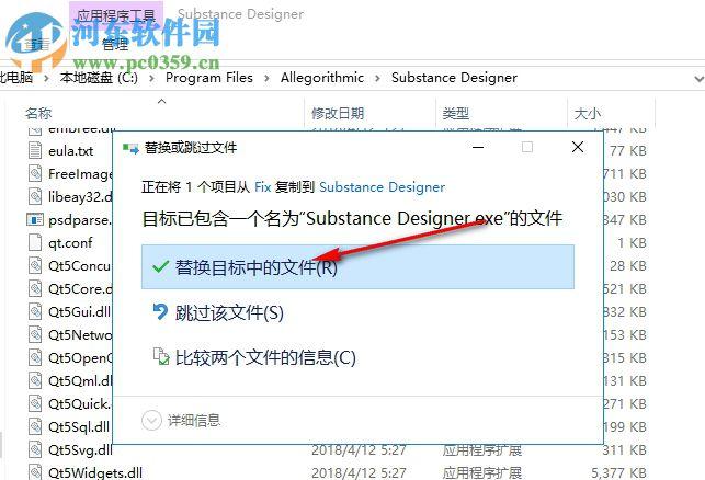 Substance Designer 2018 破解版
