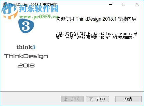 DPT ThinkDesign 2018中文破解版