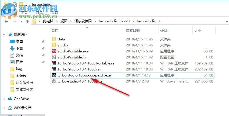 Turbo Studio 18下载 破解版