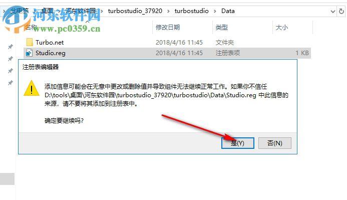 Turbo Studio 18破解补丁包