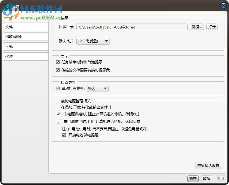 ImTOO iTransfer Platinum(苹果数据传输软件) 5.7.23 官方版