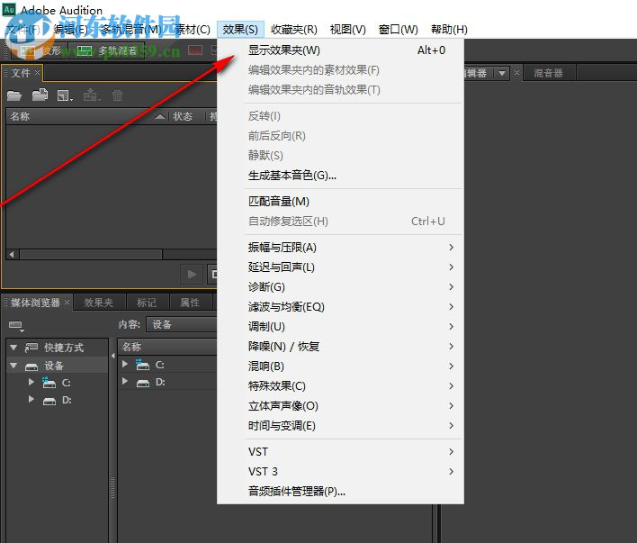 audition cs6精简版
