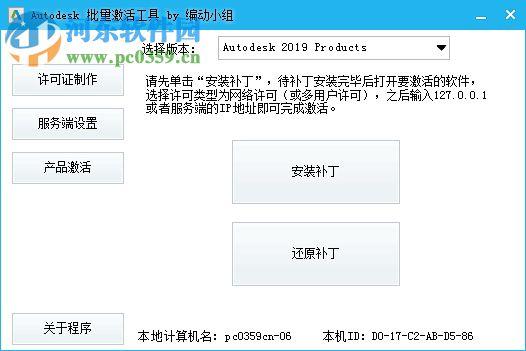 Atutodesk NASTRAN In-CAD 2019 64位中文破解版 附注册机和安装教程