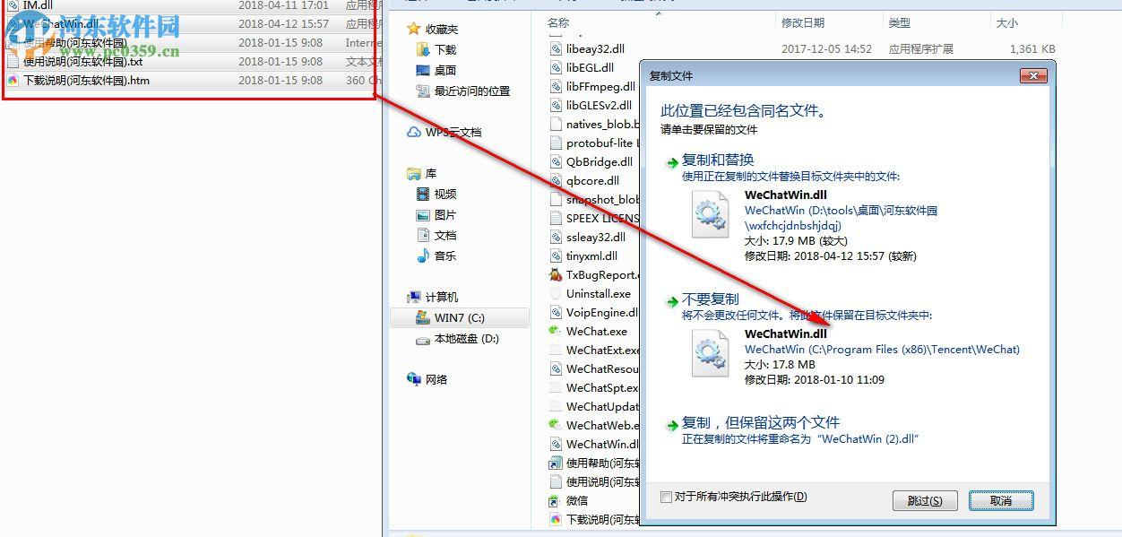 微信防撤回插件电脑版 2018 免费版