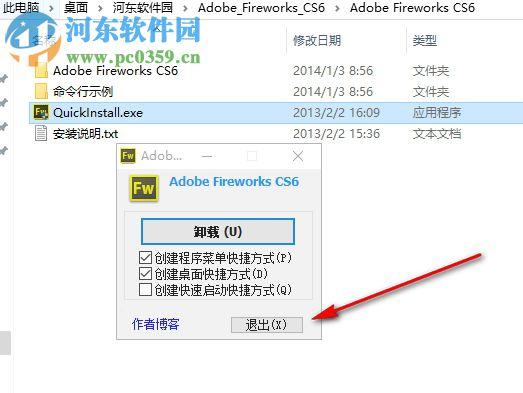 Adobe Fireworks CS6下载 简体中文破解版