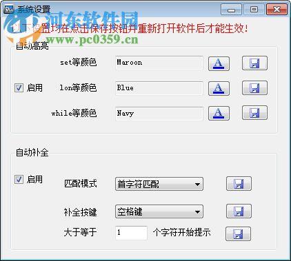 GsEditor(grads脚本编辑软件) 3.0 绿色版